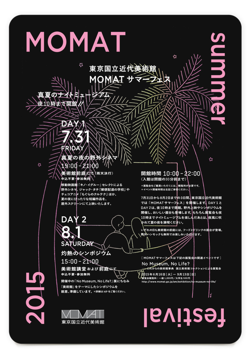 """Emi Ueoka / Commercial Work / Museum of Modern Art Tokyo<span class=""""slide_numbers""""><span class=""""slide_number"""">1</span>/2</span>"""