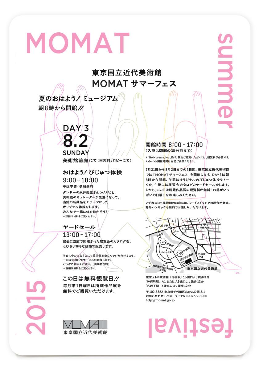 """Emi Ueoka / Commercial Work / Museum of Modern Art Tokyo<span class=""""slide_numbers""""><span class=""""slide_number"""">2</span>/2</span>"""