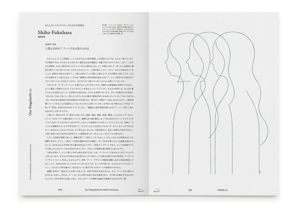 "Emi Ueoka / Editorial / Wired Japan<span class=""slide_numbers""><span class=""slide_number"">1</span>/2</span>"