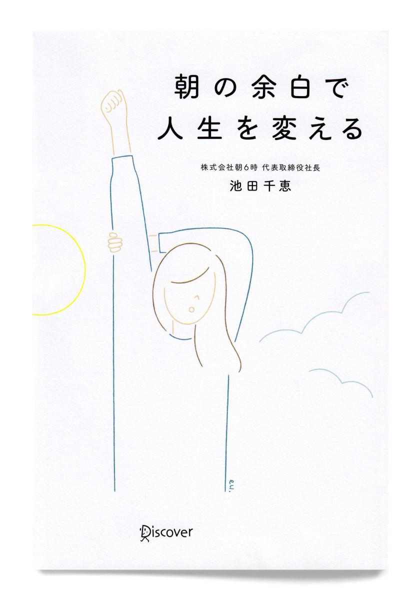 "Emi Ueoka / Editorial / Asanno Yohakude Jinseiwo Kaeru<span class=""slide_numbers""><span class=""slide_number"">1</span>/2</span>"
