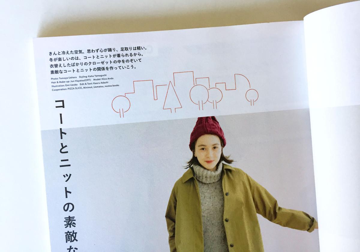 """Emi Ueoka / Editorial / Onkul - Coat & Knit<span class=""""slide_numbers""""><span class=""""slide_number"""">2</span>/4</span>"""